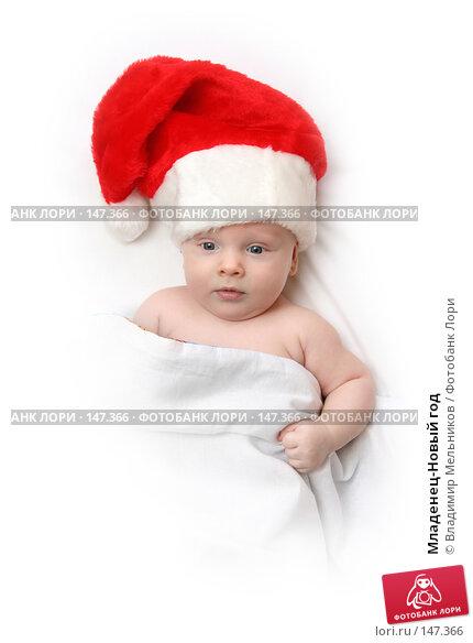Младенец-Новый год, фото № 147366, снято 10 декабря 2007 г. (c) Владимир Мельников / Фотобанк Лори