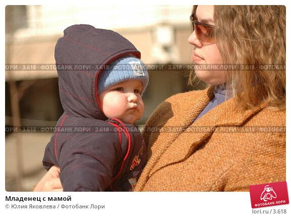 Младенец с мамой, фото № 3618, снято 5 апреля 2006 г. (c) Юлия Яковлева / Фотобанк Лори