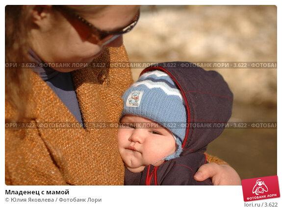 Младенец с мамой, фото № 3622, снято 5 апреля 2006 г. (c) Юлия Яковлева / Фотобанк Лори