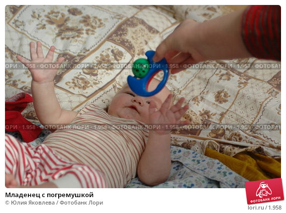 Младенец с погремушкой, фото № 1958, снято 5 апреля 2006 г. (c) Юлия Яковлева / Фотобанк Лори
