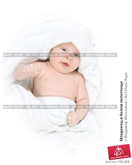 Младенец в белом полотенце, фото № 152254, снято 10 декабря 2007 г. (c) Владимир Мельников / Фотобанк Лори