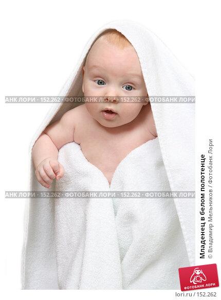 Младенец в белом полотенце, фото № 152262, снято 10 декабря 2007 г. (c) Владимир Мельников / Фотобанк Лори
