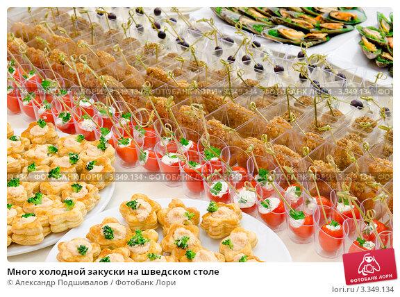 Фуршетный стол меню рецепты с фото