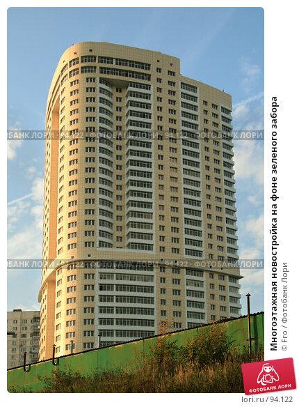 Многоэтажная новостройка на фоне зеленого забора, фото № 94122, снято 29 сентября 2007 г. (c) Fro / Фотобанк Лори