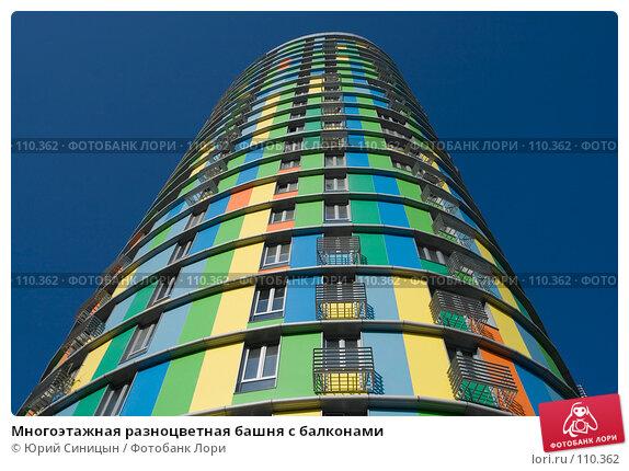 Купить «Многоэтажная разноцветная башня с балконами», фото № 110362, снято 26 сентября 2007 г. (c) Юрий Синицын / Фотобанк Лори