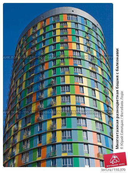 Многоэтажная разноцветная башня с балконами, фото № 110370, снято 26 сентября 2007 г. (c) Юрий Синицын / Фотобанк Лори