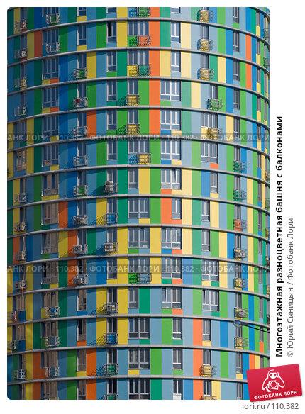 Купить «Многоэтажная разноцветная башня с балконами», фото № 110382, снято 26 сентября 2007 г. (c) Юрий Синицын / Фотобанк Лори