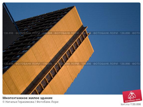 Многоэтажное жилое здание, фото № 130898, снято 23 ноября 2007 г. (c) Наталья Герасимова / Фотобанк Лори