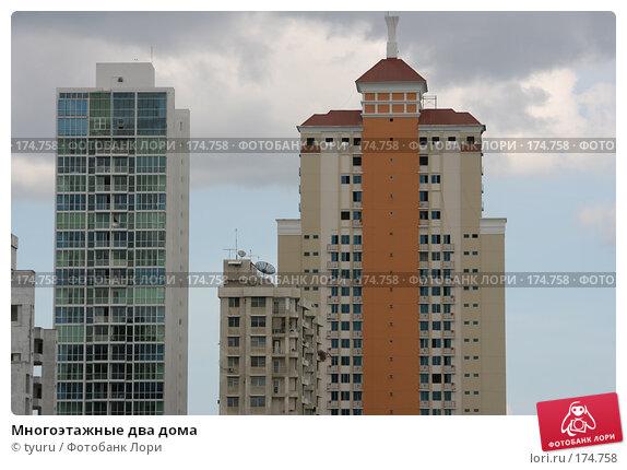 Многоэтажные два дома, фото № 174758, снято 12 января 2008 г. (c) tyuru / Фотобанк Лори