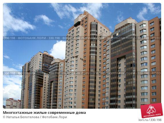 Купить «Многоэтажные жилые современные дома», фото № 330198, снято 21 июня 2008 г. (c) Наталья Белотелова / Фотобанк Лори
