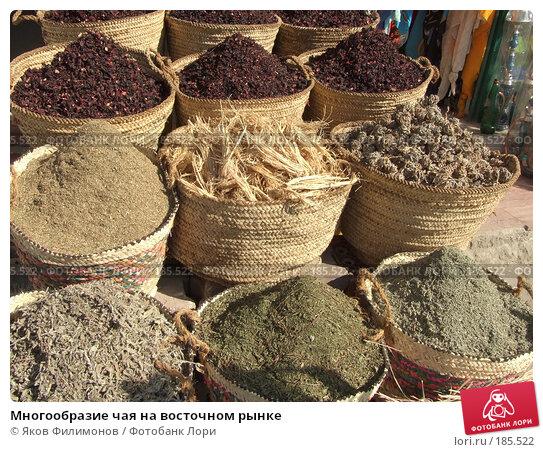Многообразие чая на восточном рынке, фото № 185522, снято 12 января 2008 г. (c) Яков Филимонов / Фотобанк Лори