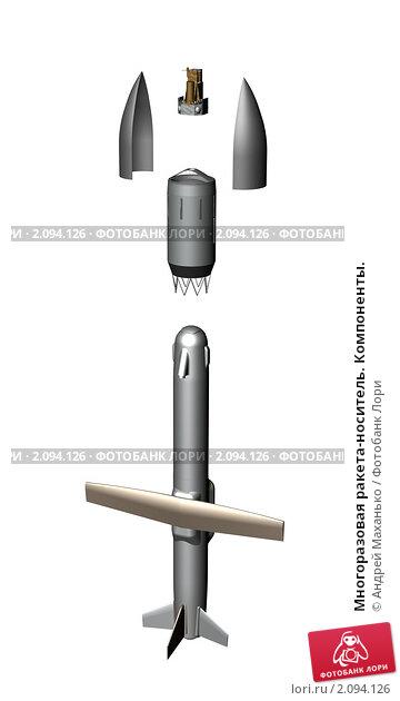 Купить «Многоразовая ракета-носитель. Компоненты.», иллюстрация № 2094126 (c) Андрей Маханько / Фотобанк Лори
