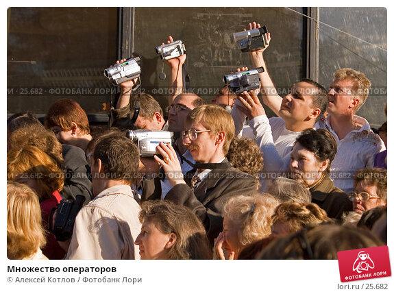 Множество операторов, эксклюзивное фото № 25682, снято 1 сентября 2006 г. (c) Алексей Котлов / Фотобанк Лори