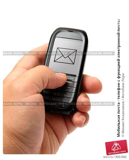 Мобильная почта - телефон с функцией электронной почты, фото № 303042, снято 28 мая 2008 г. (c) Михаил Коханчиков / Фотобанк Лори