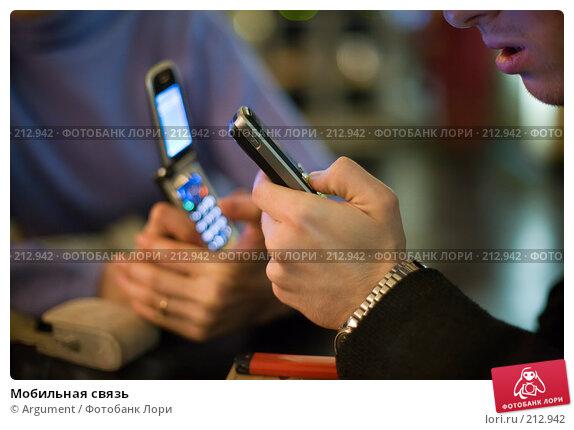 Мобильная связь, фото № 212942, снято 30 декабря 2007 г. (c) Argument / Фотобанк Лори