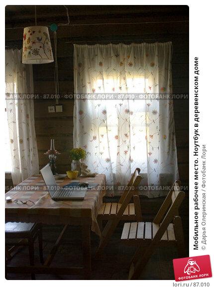 Мобильное рабочее место. Ноутбук в деревенском доме, фото № 87010, снято 14 августа 2007 г. (c) Дарья Олеринская / Фотобанк Лори