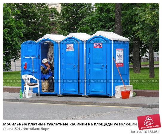 Купить «Мобильные платные туалетные кабинки на площади Революции в Москве», эксклюзивное фото № 16188034, снято 30 мая 2010 г. (c) lana1501 / Фотобанк Лори