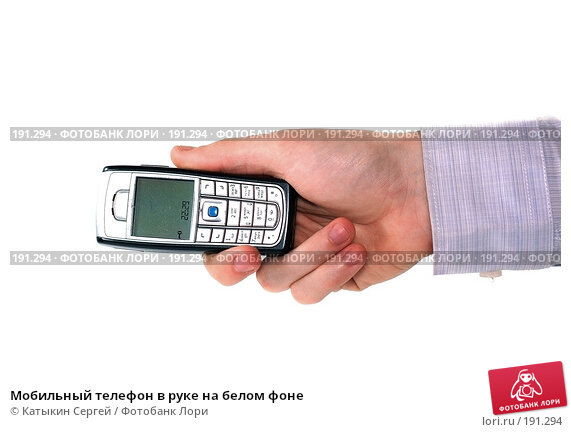 Мобильный телефон в руке на белом фоне, фото № 191294, снято 16 декабря 2007 г. (c) Катыкин Сергей / Фотобанк Лори