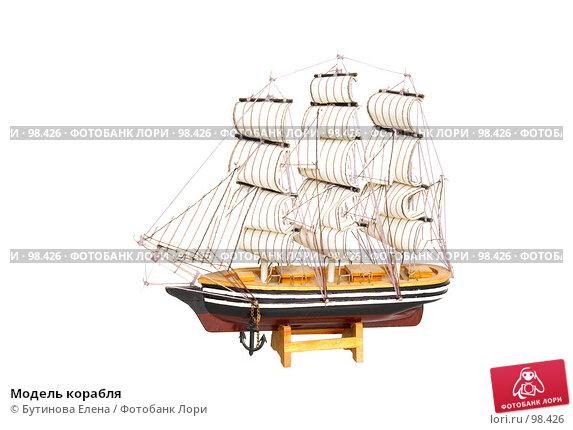 Модель корабля, фото № 98426, снято 14 октября 2007 г. (c) Бутинова Елена / Фотобанк Лори
