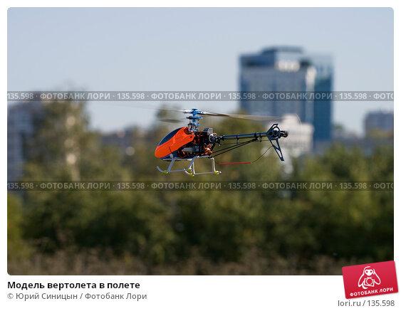 Модель вертолета в полете, фото № 135598, снято 26 сентября 2007 г. (c) Юрий Синицын / Фотобанк Лори