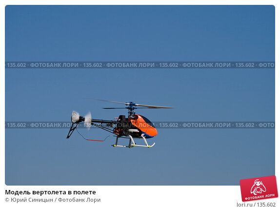 Модель вертолета в полете, фото № 135602, снято 26 сентября 2007 г. (c) Юрий Синицын / Фотобанк Лори