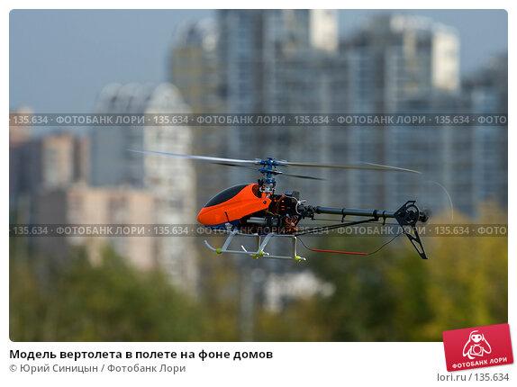 Купить «Модель вертолета в полете на фоне домов», фото № 135634, снято 27 сентября 2007 г. (c) Юрий Синицын / Фотобанк Лори