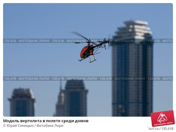 Модель вертолета в полете среди домов, фото № 135618, снято 26 сентября 2007 г. (c) Юрий Синицын / Фотобанк Лори