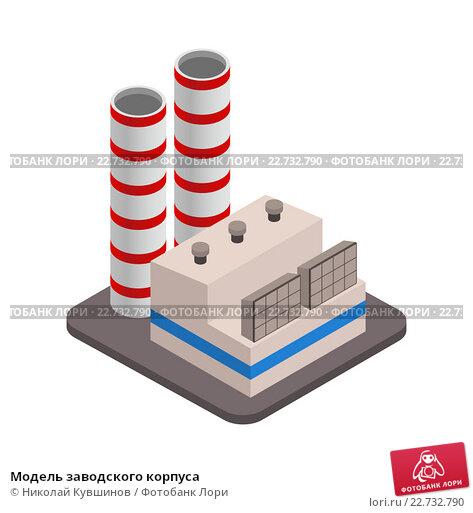 Купить «Модель заводского корпуса», иллюстрация № 22732790 (c) Николай Кувшинов / Фотобанк Лори