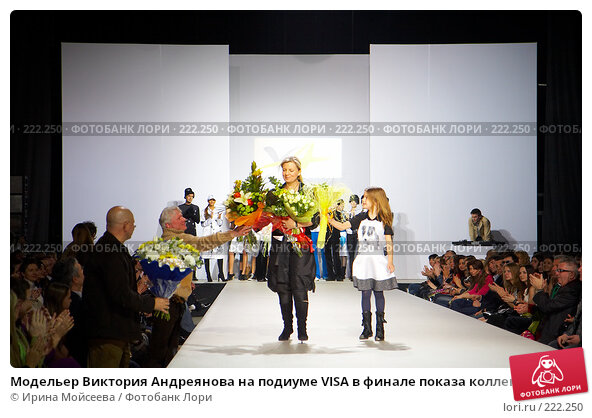 Модельер Виктория Андреянова на подиуме VISA в финале показа коллекции, эксклюзивное фото № 222250, снято 25 марта 2007 г. (c) Ирина Мойсеева / Фотобанк Лори