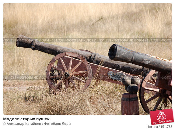 Модели старых пушек, фото № 151738, снято 27 сентября 2007 г. (c) Александр Катайцев / Фотобанк Лори