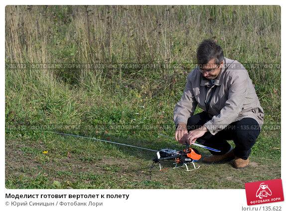 Моделист готовит вертолет к полету, фото № 135622, снято 27 сентября 2007 г. (c) Юрий Синицын / Фотобанк Лори
