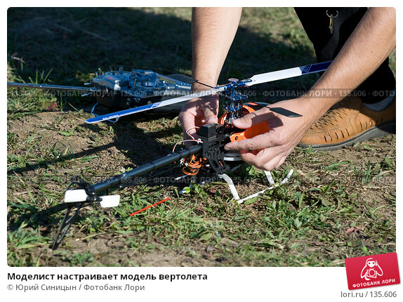 Моделист настраивает модель вертолета, фото № 135606, снято 26 сентября 2007 г. (c) Юрий Синицын / Фотобанк Лори