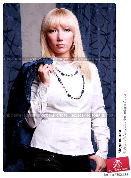 Модельная, фото № 302638, снято 26 мая 2008 г. (c) Андрей Аркуша / Фотобанк Лори