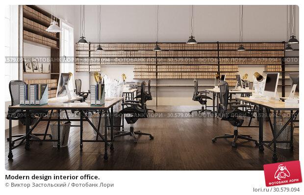 Купить «Modern design interior office.», фото № 30579094, снято 26 мая 2019 г. (c) Виктор Застольский / Фотобанк Лори