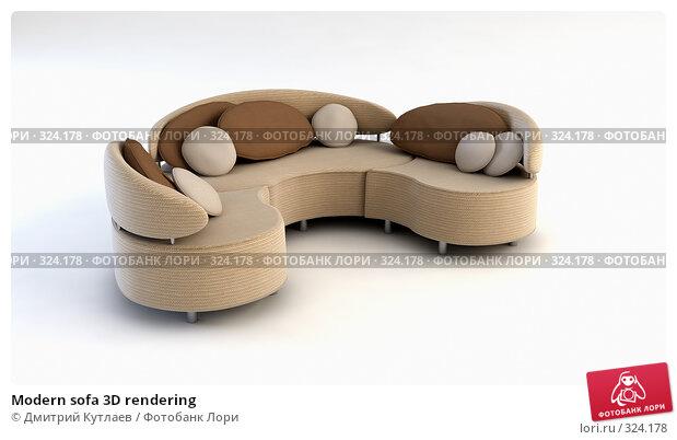 Modern sofa 3D rendering, иллюстрация № 324178 (c) Дмитрий Кутлаев / Фотобанк Лори