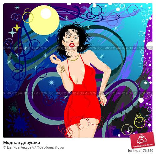 Модная девушка, иллюстрация № 176350 (c) Цепков Андрей / Фотобанк Лори