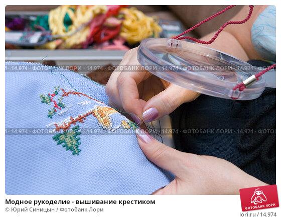 Модное рукоделие - вышивание крестиком. Стоковое фото, фотограф Юрий Синицын / Фотобанк Лори
