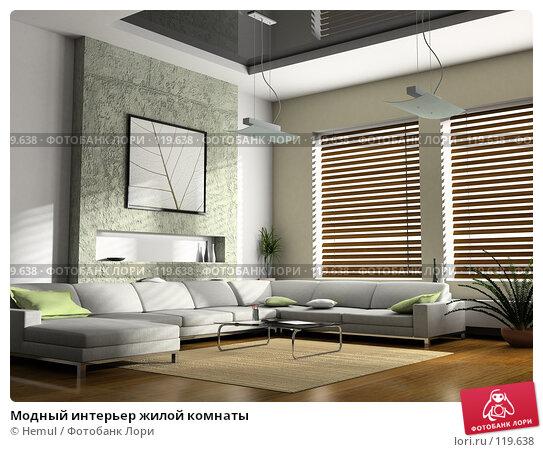 Модный интерьер жилой комнаты, иллюстрация № 119638 (c) Hemul / Фотобанк Лори