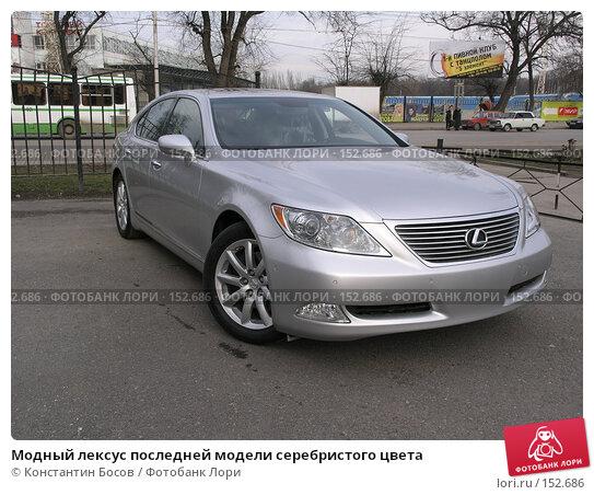 Модный лексус последней модели серебристого цвета, фото № 152686, снято 24 января 2007 г. (c) Константин Босов / Фотобанк Лори
