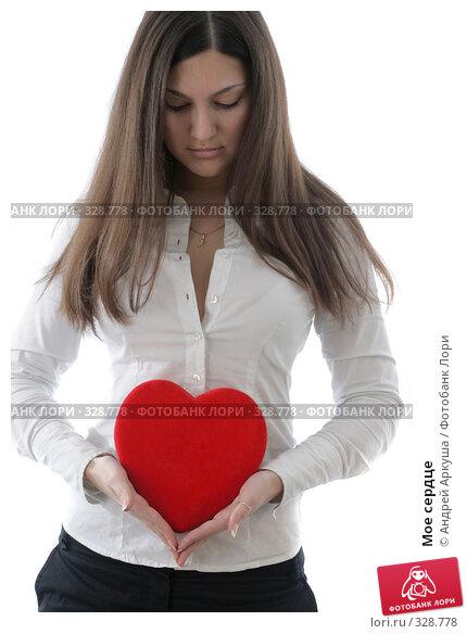 Мое сердце, фото № 328778, снято 19 февраля 2008 г. (c) Андрей Аркуша / Фотобанк Лори