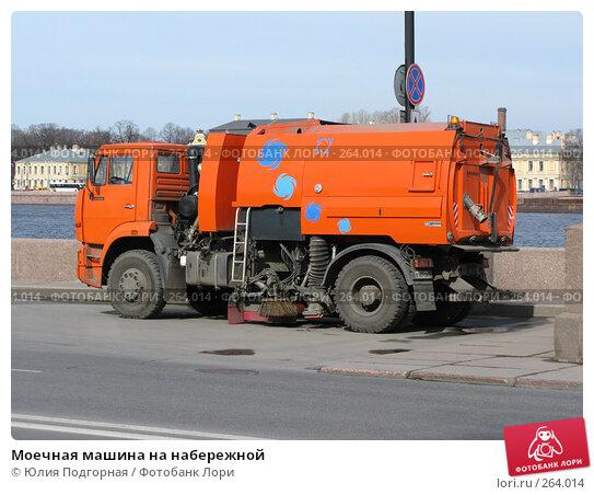 Моечная машина на набережной, фото № 264014, снято 24 апреля 2008 г. (c) Юлия Селезнева / Фотобанк Лори