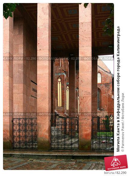 Могила Канта в Кафедральном соборе города Калининграда, фото № 82290, снято 3 сентября 2007 г. (c) Parmenov Pavel / Фотобанк Лори