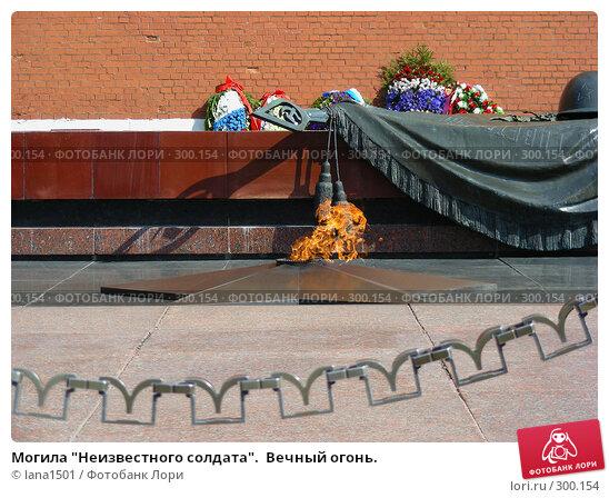 """Могила """"Неизвестного солдата"""".  Вечный огонь., эксклюзивное фото № 300154, снято 27 апреля 2008 г. (c) lana1501 / Фотобанк Лори"""
