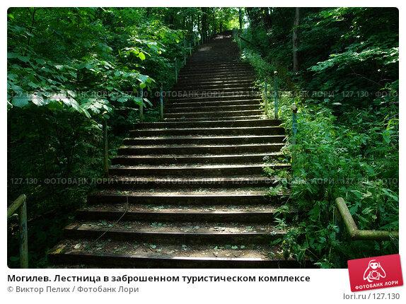 Могилев. Лестница в заброшенном туристическом комплексе, фото № 127130, снято 16 июня 2007 г. (c) Виктор Пелих / Фотобанк Лори