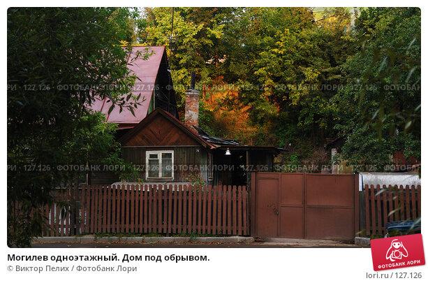 Купить «Могилев одноэтажный. Дом под обрывом.», фото № 127126, снято 19 сентября 2007 г. (c) Виктор Пелих / Фотобанк Лори