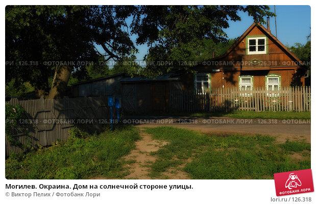 Могилев. Окраина. Дом на солнечной стороне улицы., фото № 126318, снято 29 июня 2007 г. (c) Виктор Пелих / Фотобанк Лори