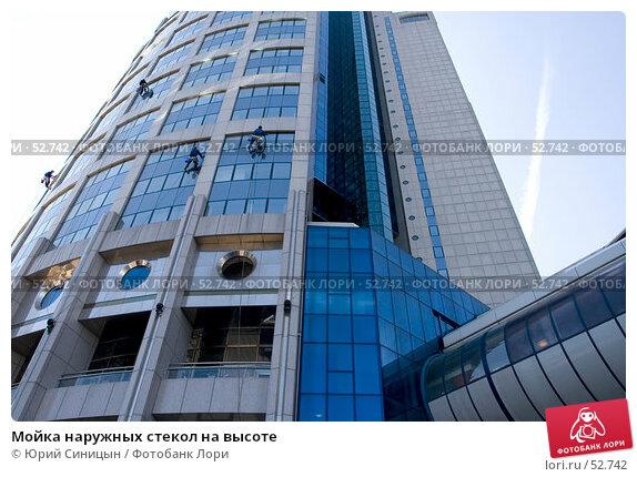 Мойка наружных стекол на высоте, фото № 52742, снято 11 июня 2007 г. (c) Юрий Синицын / Фотобанк Лори