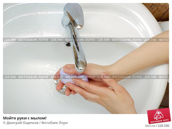 Купить «Мойте руки с мылом!», фото № 228590, снято 27 февраля 2008 г. (c) Дмитрий Ощепков / Фотобанк Лори