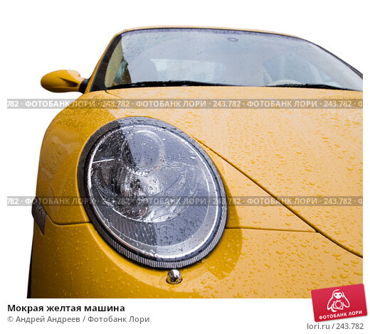 Мокрая желтая машина, фото № 243782, снято 5 октября 2007 г. (c) Андрей Андреев / Фотобанк Лори