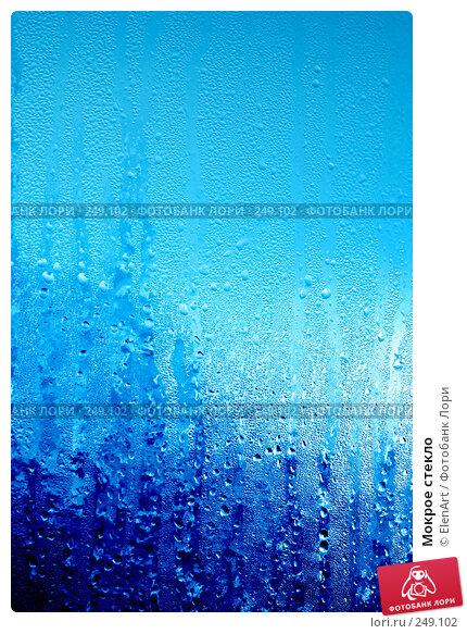 Купить «Мокрое стекло», фото № 249102, снято 26 апреля 2018 г. (c) ElenArt / Фотобанк Лори